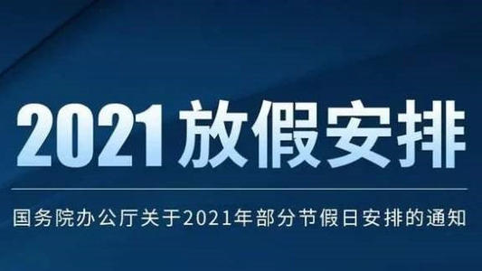 <strong>利联科技2021元旦放假通知</strong>